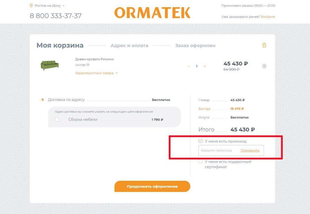 Ввести промокод Ormatek.com
