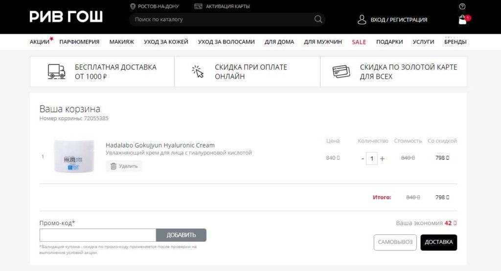 Перед оформлением заказа введите промокод Rivegauche.ru