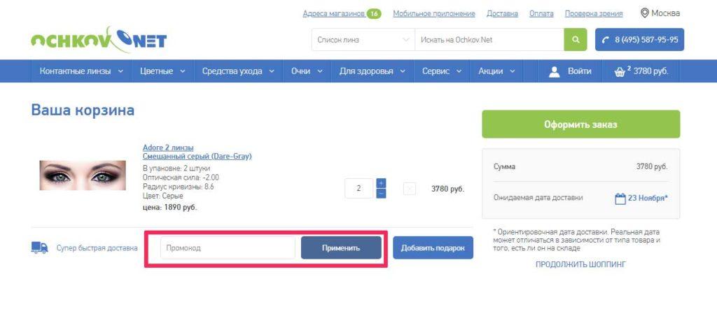 Ввод промокода на Ochkov.net