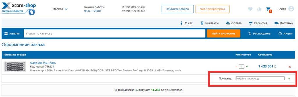 Введите промокод чтобы получить скидку на покупку Xcom-Shop