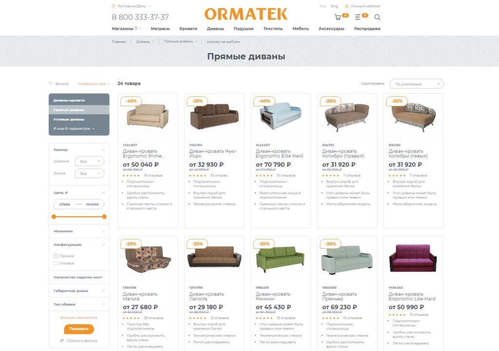 Выбор товара в интернет-магазине Орматек