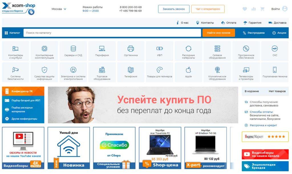 Официальный сайт интернет-магазина Xcom-Shop