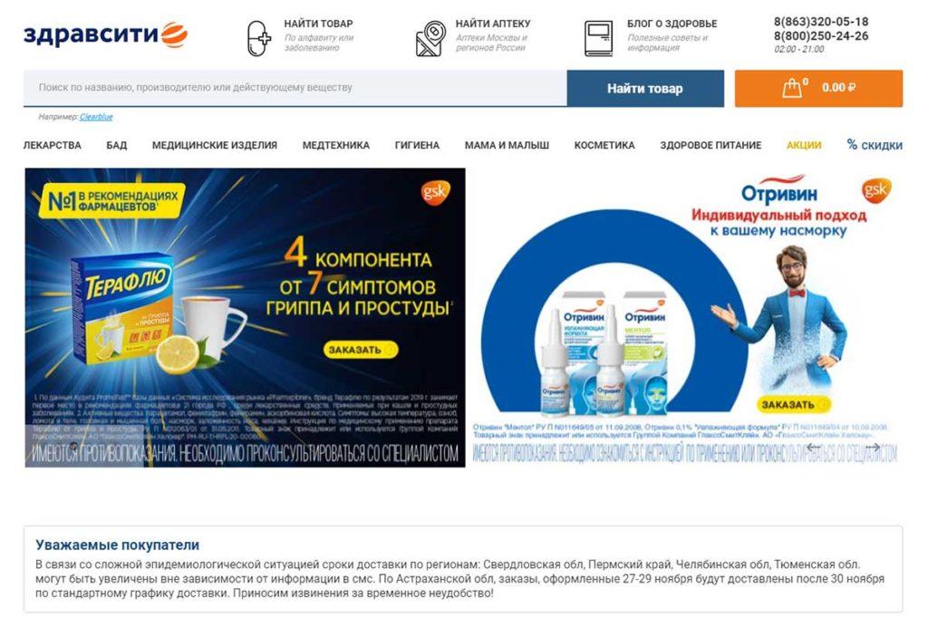 Официальный сайт интернет-аптеки ЗдравСити