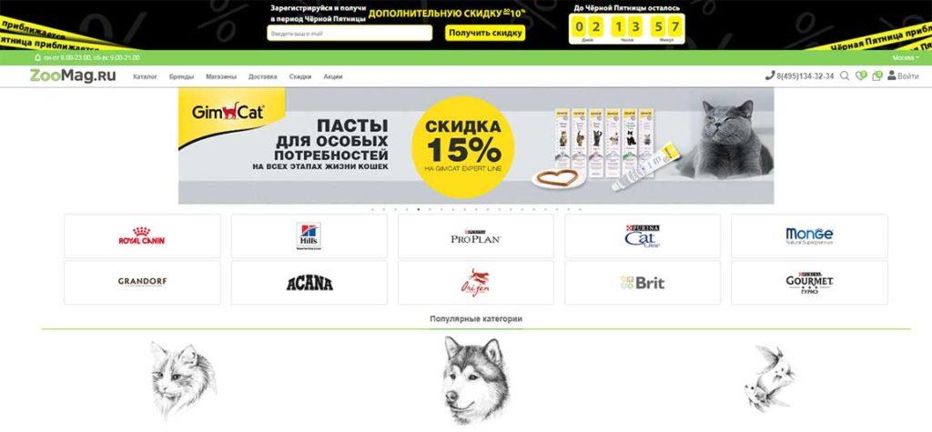 Официальный сайт Zoomag.ru