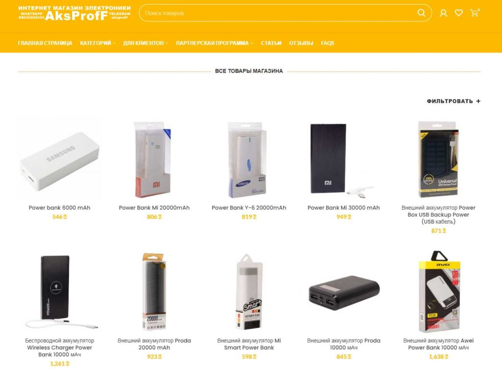Интернет-магазин AksProff