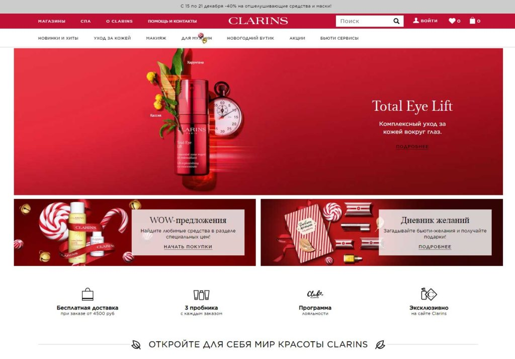 Интернет-магазин Clarins