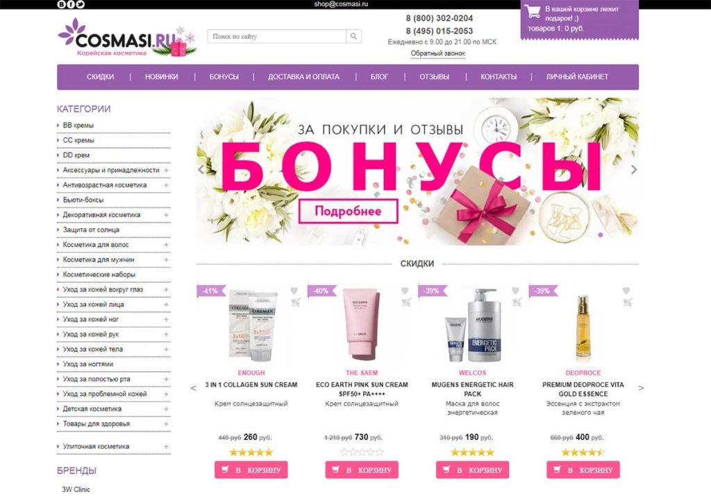 Интернет-магазин Cosmasi.ru