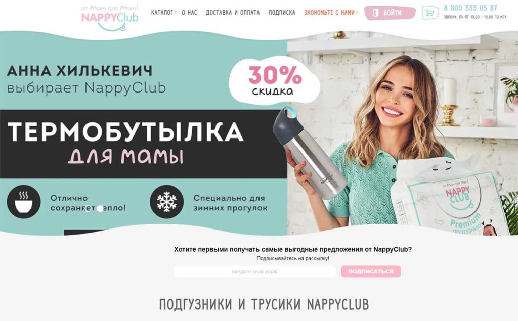 Интернет-магазин Nappy Club