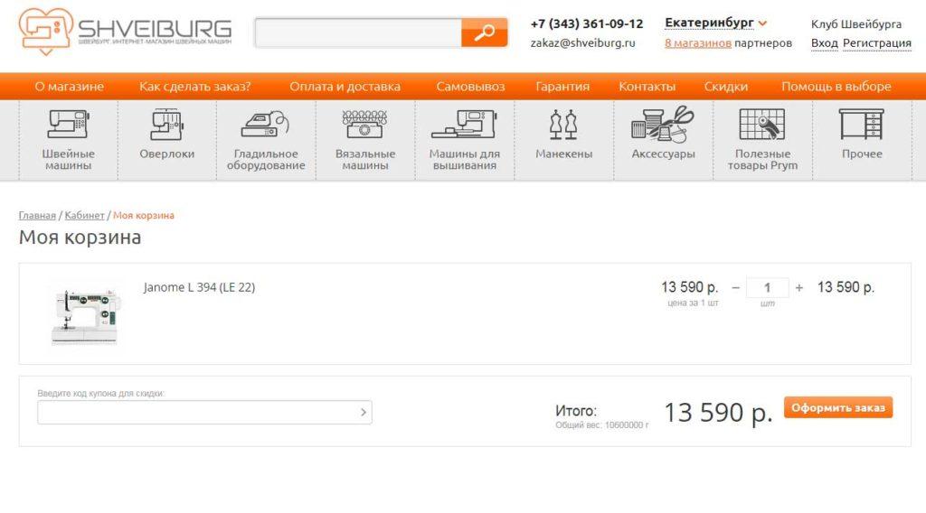 Корзина заказа в интернет-магазине Shveiburg.ru