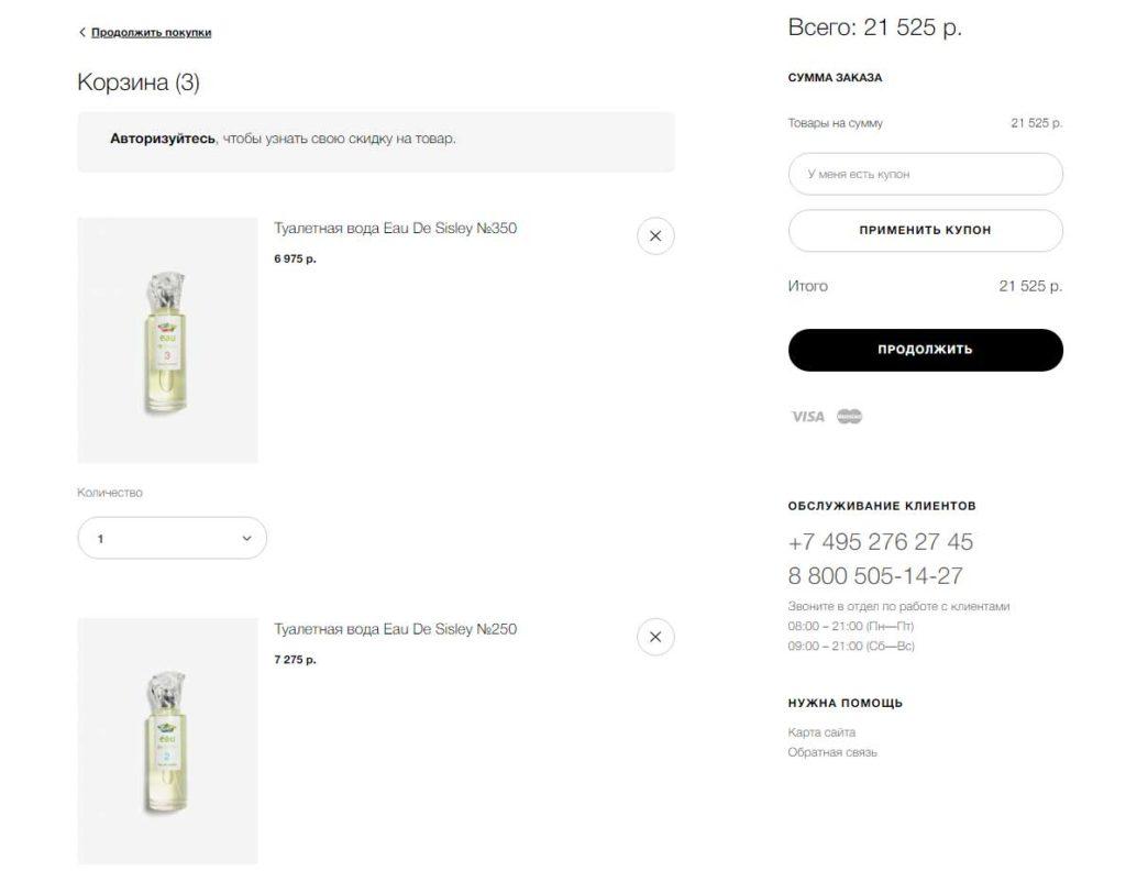 Корзина заказа в интернет-магазине Sisley-paris.ru