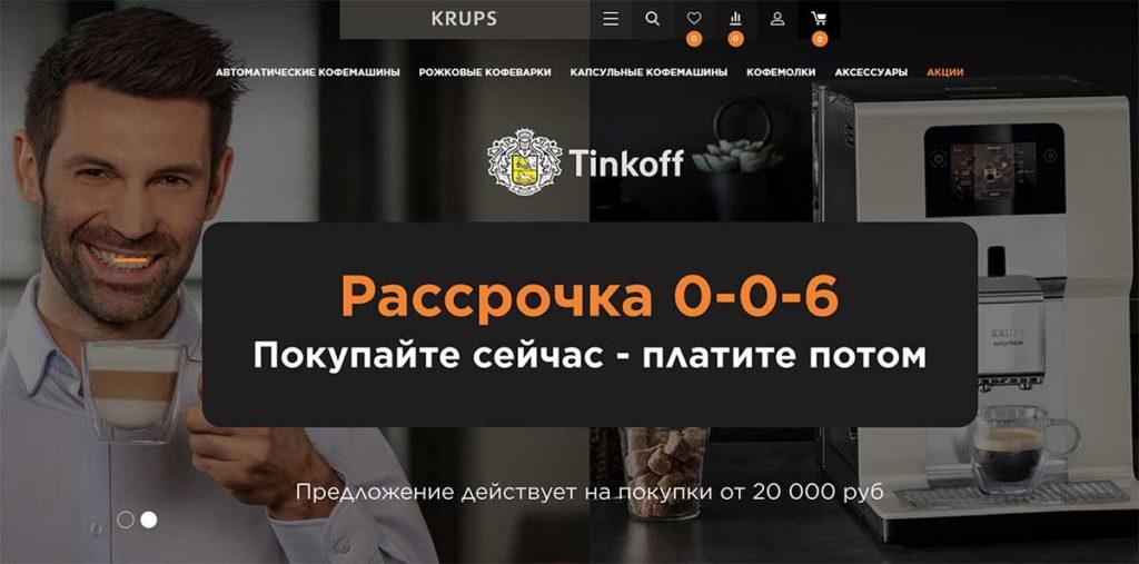 Интернет-магазин Krups