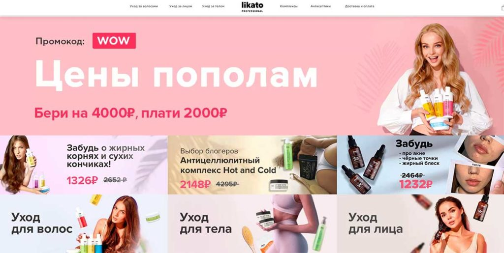 Интернет-магазин Likato Professional