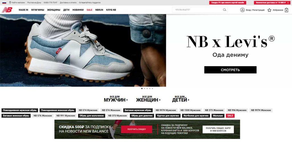 интернет-магазин New Balance