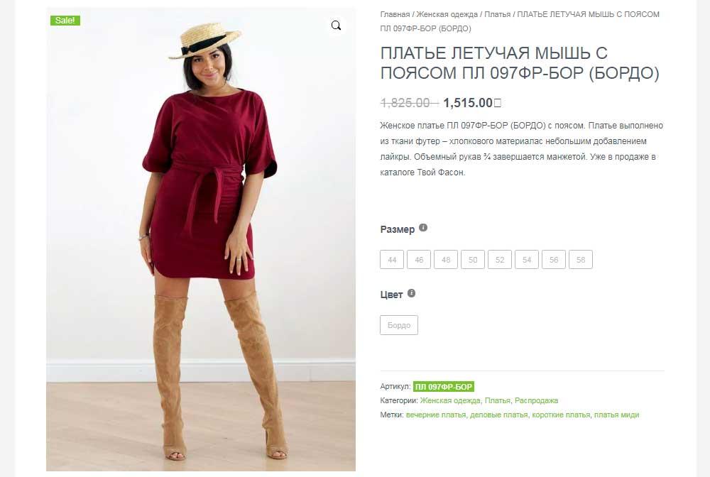 Одежда в интернет-магазине tvoifason.ru