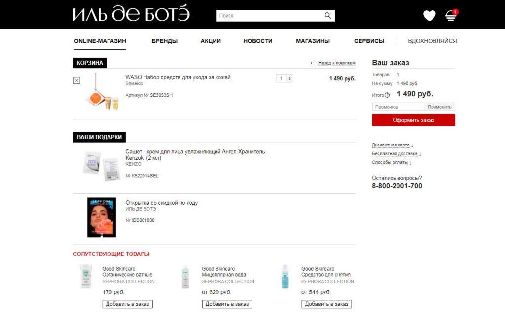 Оформление заказа в интернет-магазине Иль Де Боте