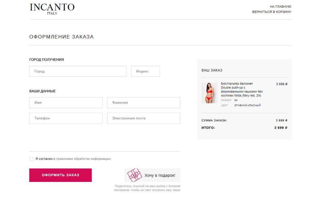 Оформление заказа в интернет-магазине Инканто Итали