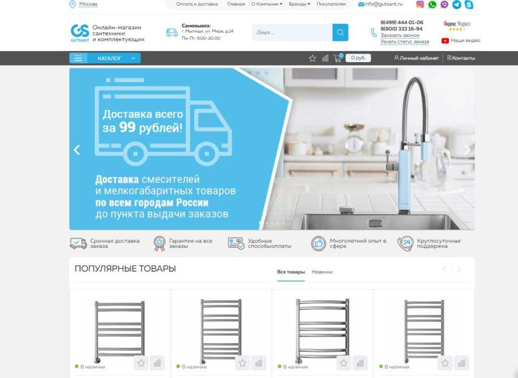Интернет-магазин Gutsant.ru