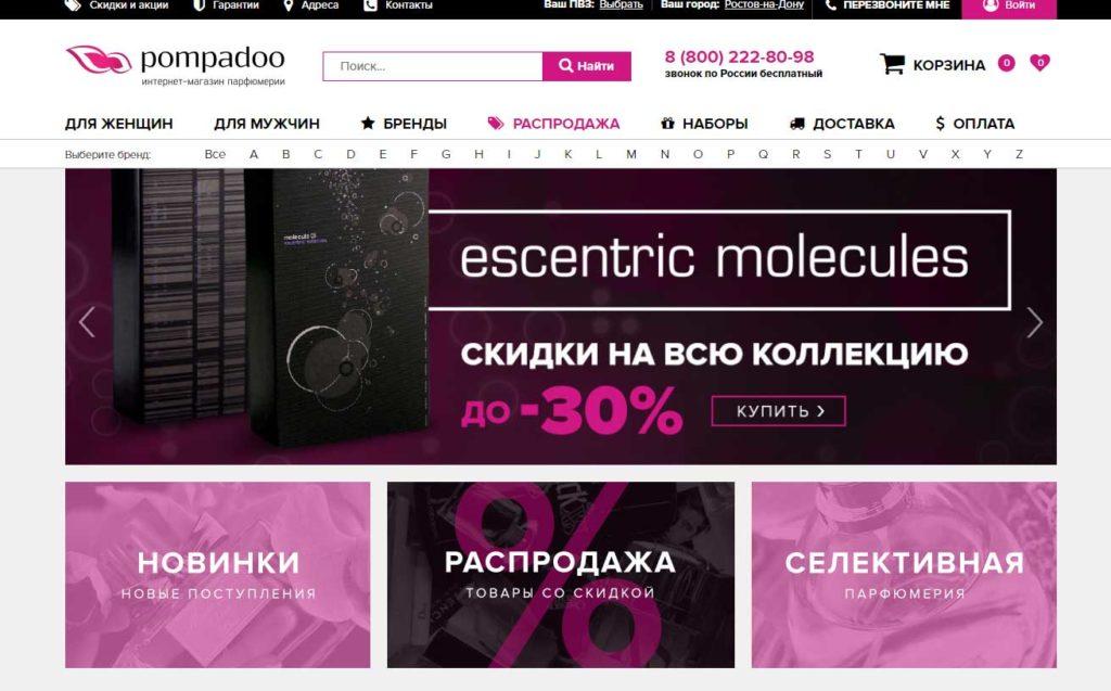 Интернет-магазин Pompadoo.ru