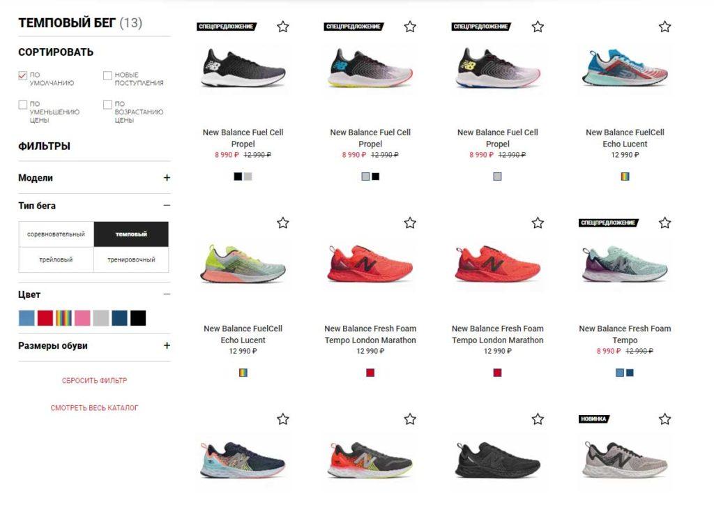 Заказать обувь в New Balance