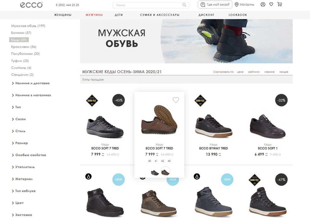 Заказать обувь Ecco