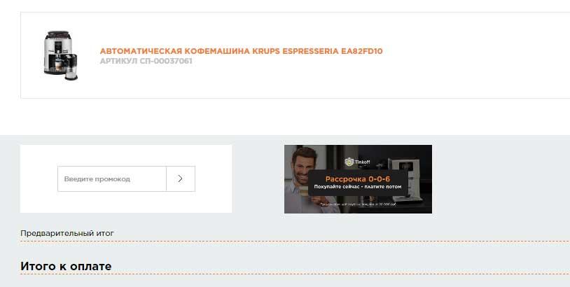 Введите промокод Krups.ru, чтобы получить скидку