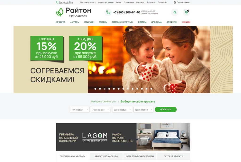 Интернет-магазина Райтон (raiton.ru)