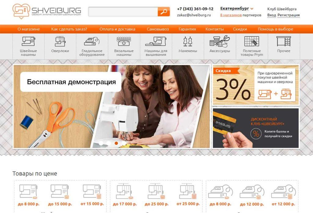Интернет-магазин Shveiburg