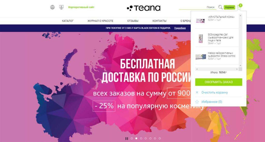 Ваши заказы в интернет-магазине Теана