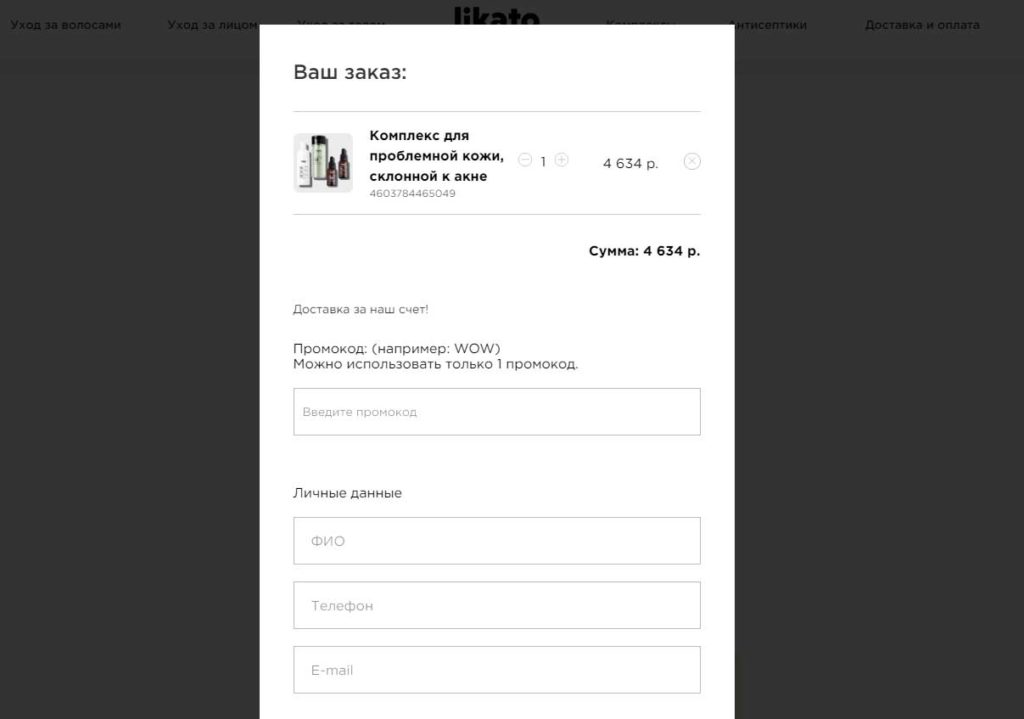 Заказ на сайте likato.ru