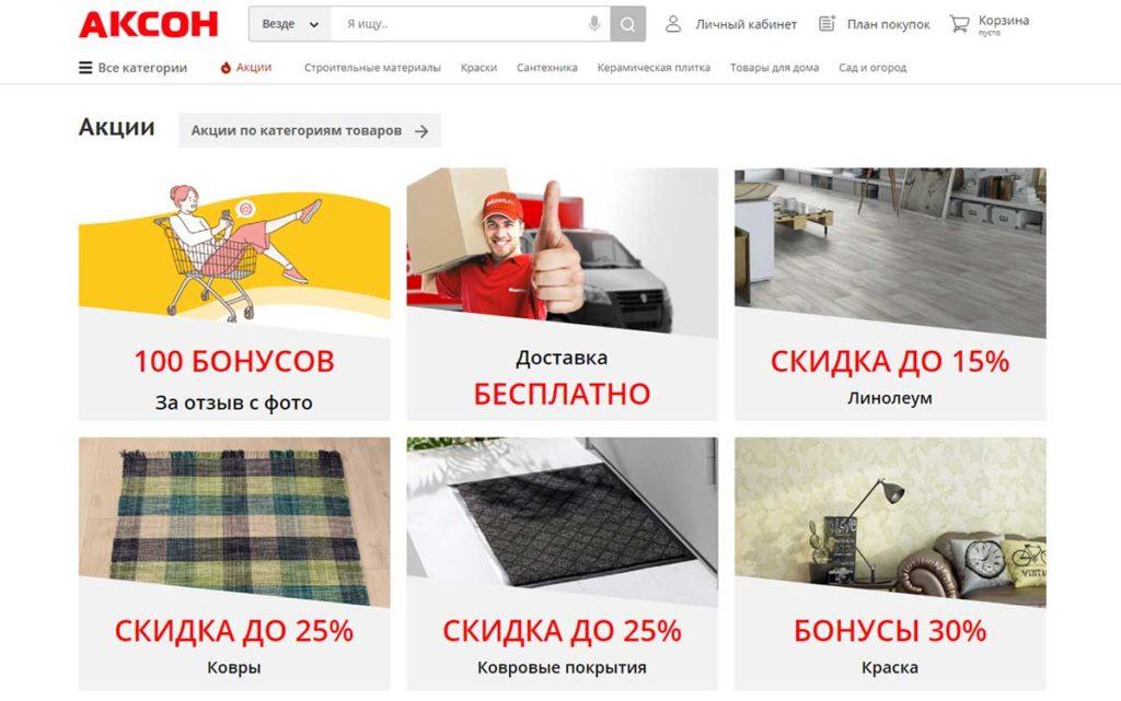 Акции магазина Akson.ru