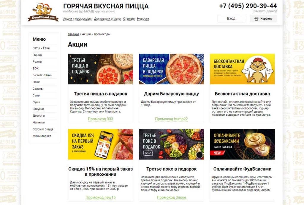 Акции и промокоды - FoodBand