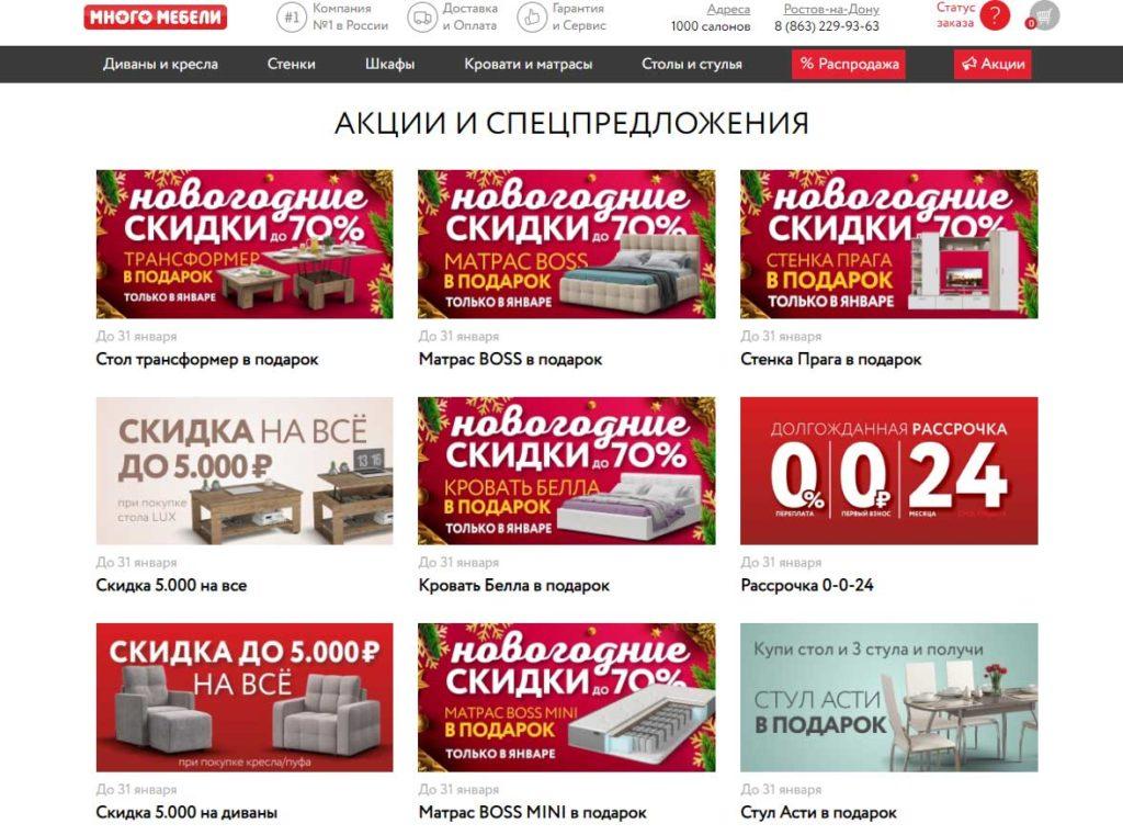 Акции магазина Много Мебели