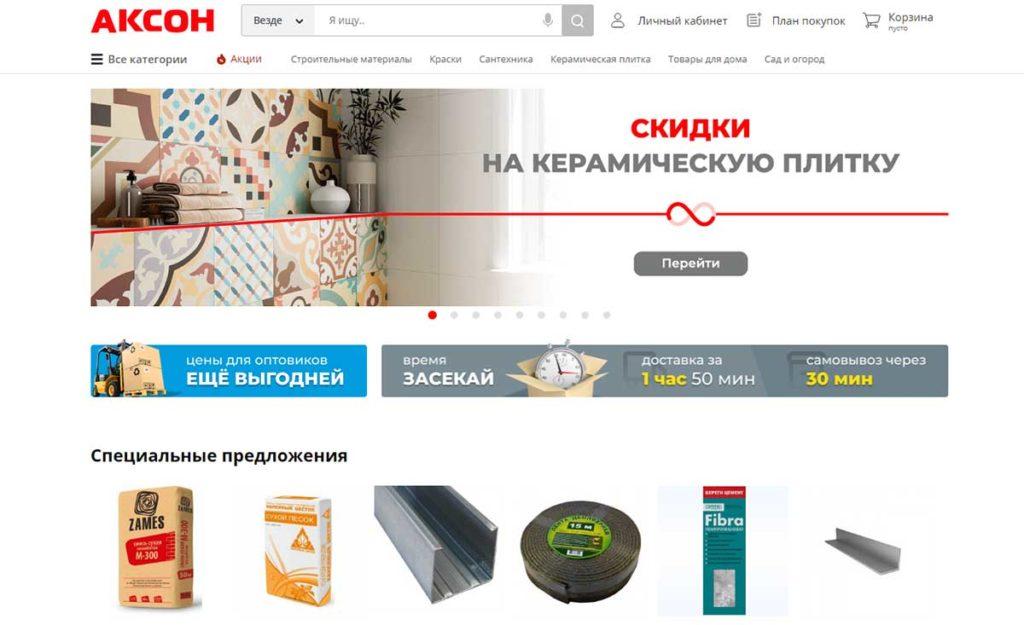 Интернет-магазин Аксон