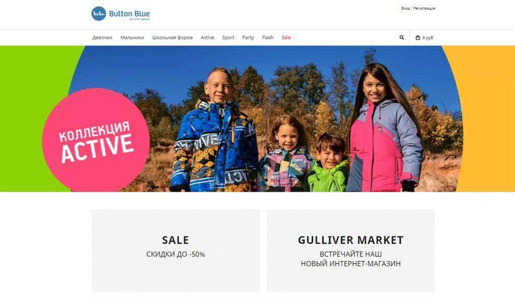 Интернет-магазин детской одежды Button Blue
