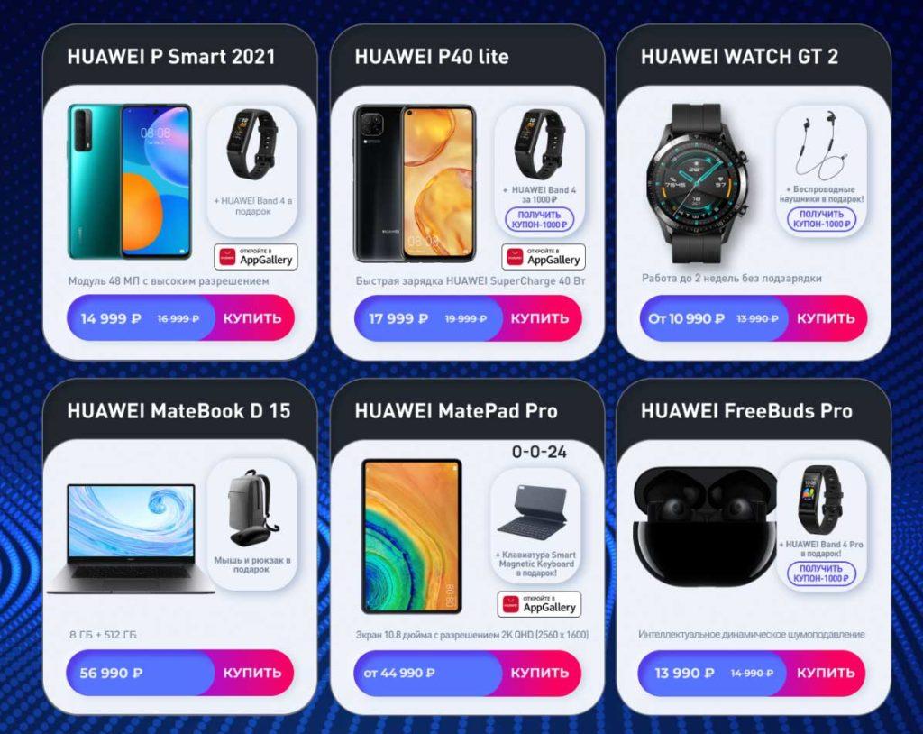 Каталог техники Huawei