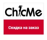 ChicMe промокоды
