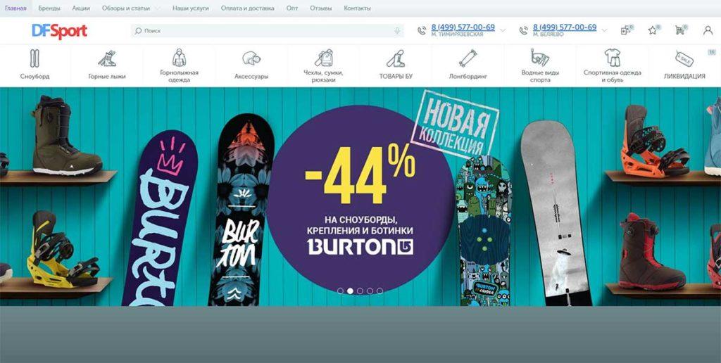 Интернет-магазин спортивных товаров Dfsport