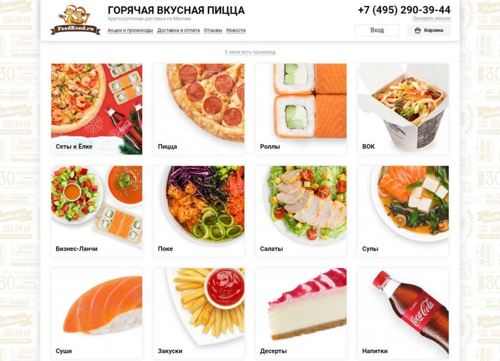 Доставка пиццы, суши и вок на дом в Москве FoodBand