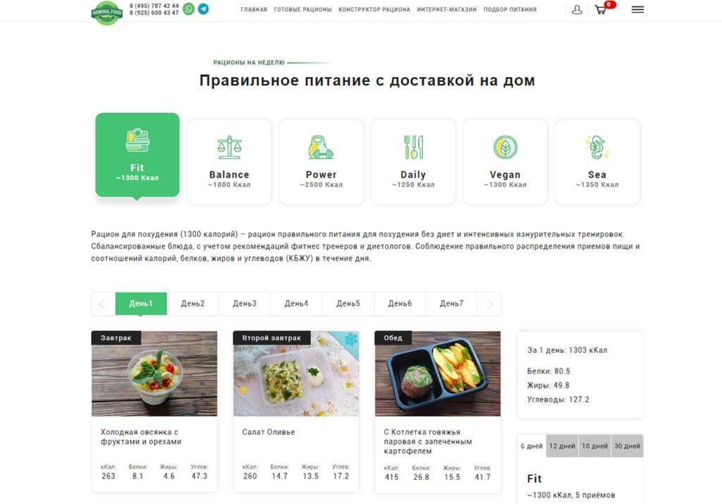 Правильное питание - пп еда с бесплатной доставкой на дом в Москве General Food