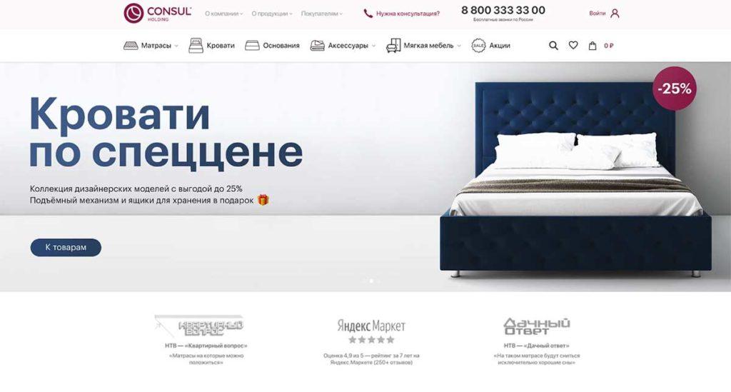 Интернет-магазин Holding Consul