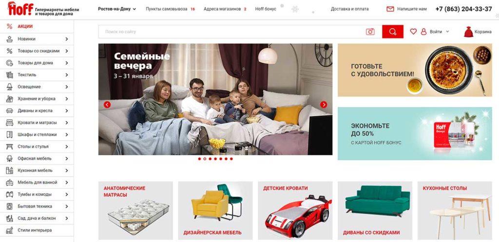 Интернет-магазин мебели Hoff