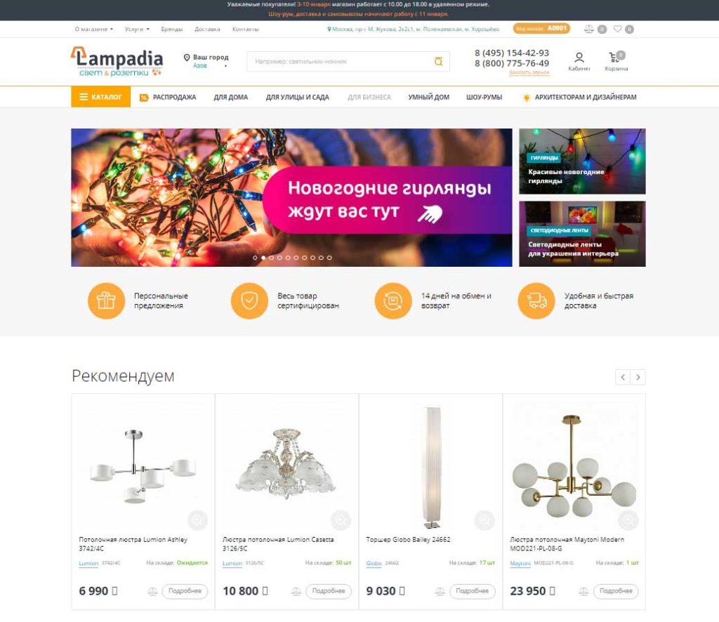 Интернет-магазин Lampadia.Ru