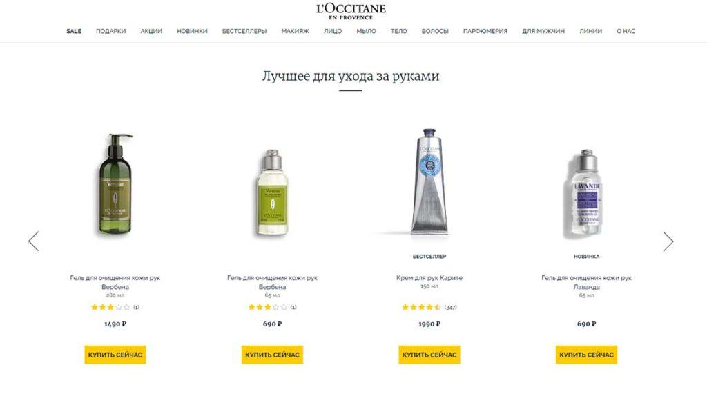 Натуральная французская косметика и парфюмерия - Л'Окситан