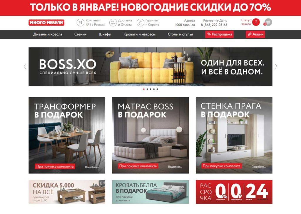 Интернет-магазин Много мебели