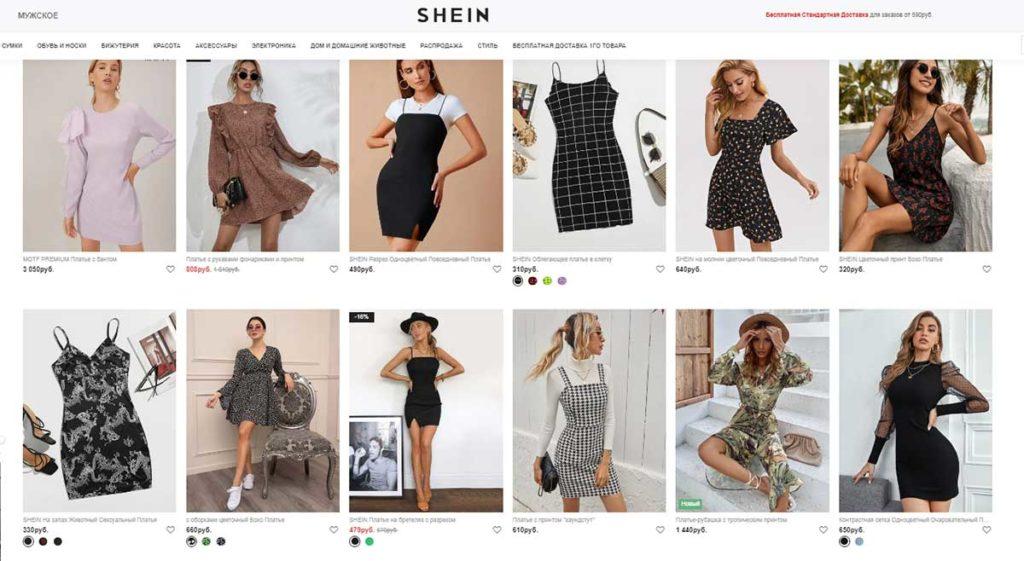 Заказать одежду в Шейн
