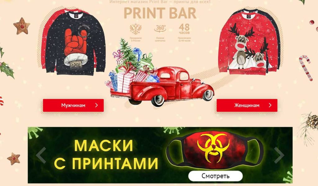 Модные и крутые принты от интернет магазина Print Bar