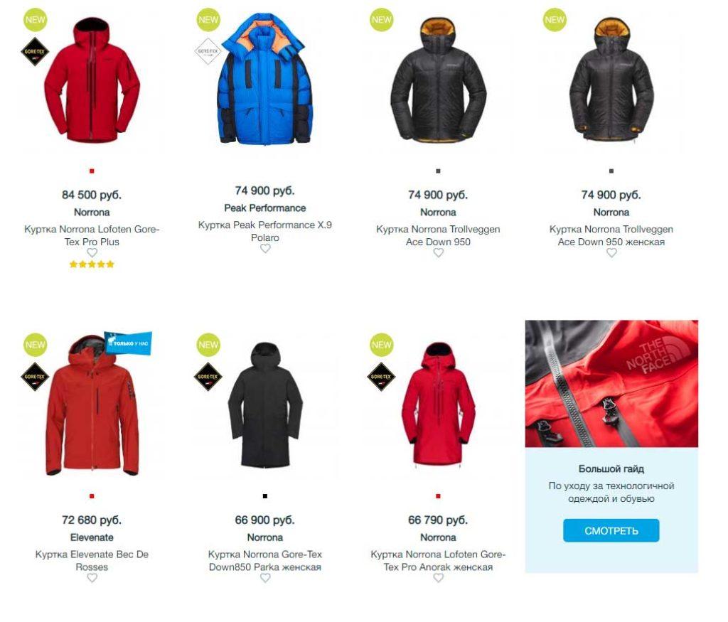 Одежда для активного отдыха, альпинизма и туризма