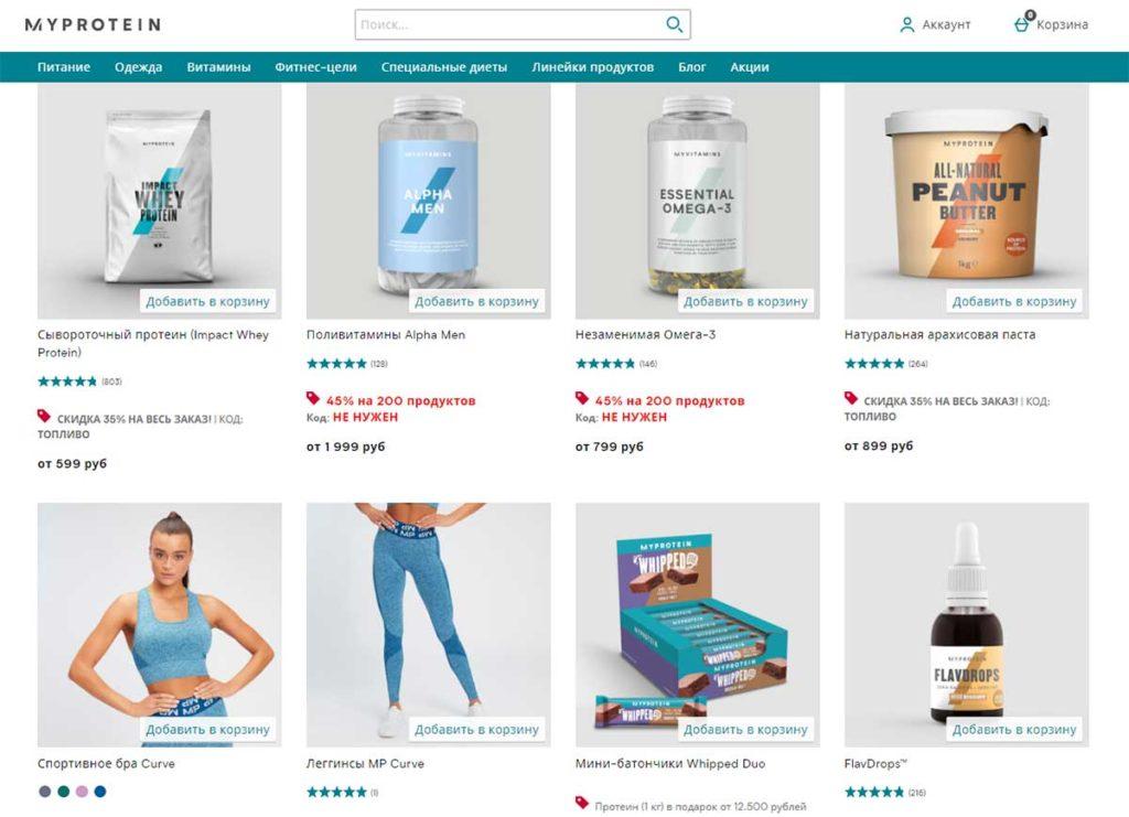Продукция магазина Myprotein.ru