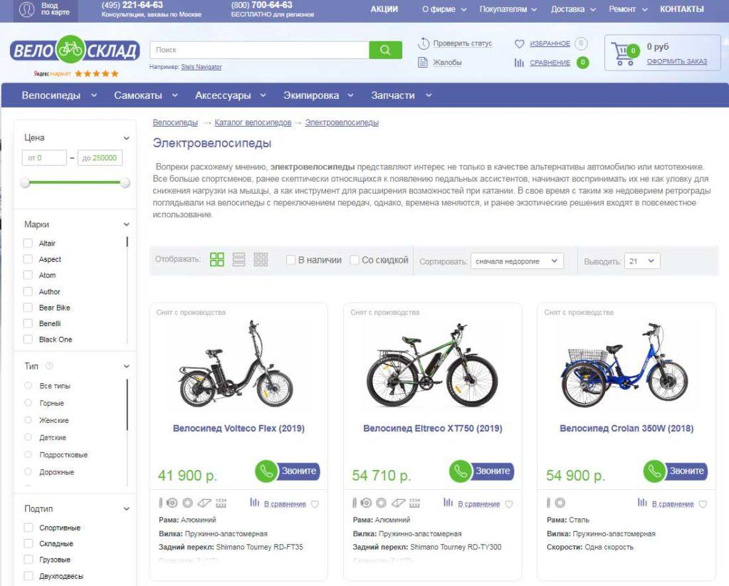 Ассортимент товаров ВелоСклад.ру