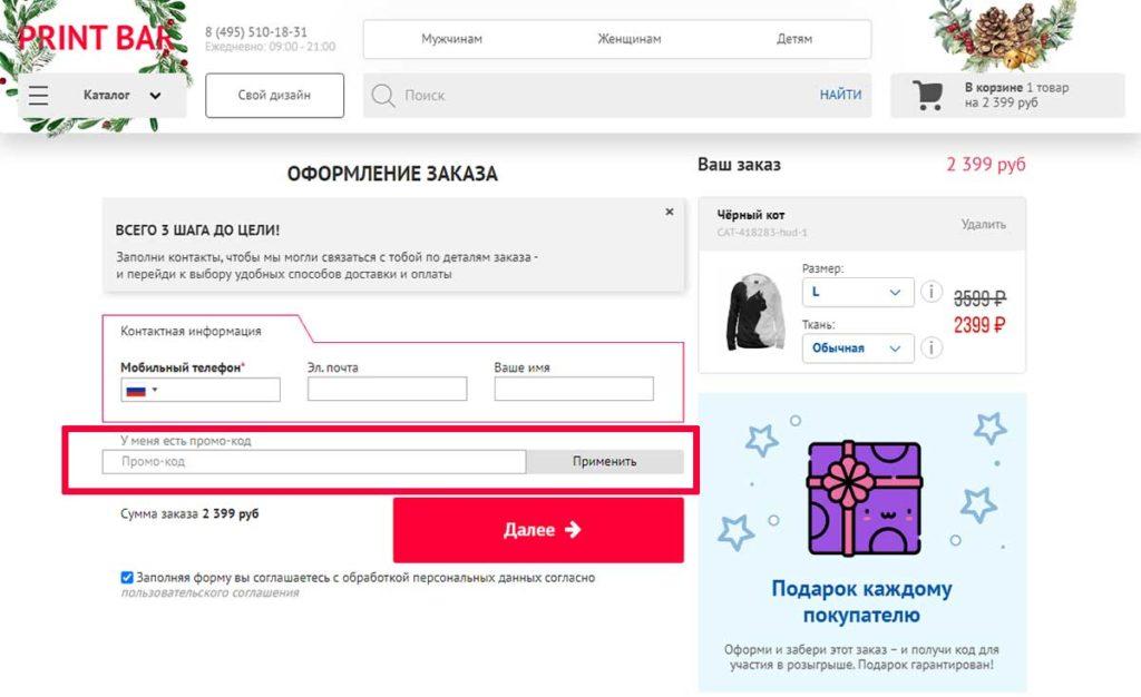 Промокоды Принт Бар